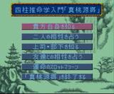 四柱推命学入門 真桃源郷 バンプレスト スーパーファミコン SFC版