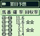 Mr.GOの馬券的中術 タイトー ゲームボーイ GB版
