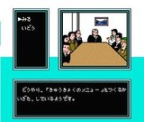 美味しんぼ 究極のメニュー3本勝負 バンダイ ファミコン FC版 おいしんぼ