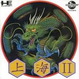 上海�2 ハドソン PCエンジン PCE版