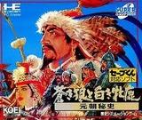 蒼き狼と白き牝鹿 元朝秘史 光栄 PCエンジン PCE版