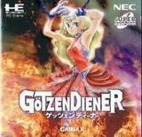 ゲッツェンディーナー NECホームエレクトロニクス PCエンジン PCE版
