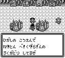 ザードの伝説 ビック東海 ゲームボーイ GB版