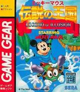 ミッキーマウスの伝説の王国 セガ ゲームギア GG版
