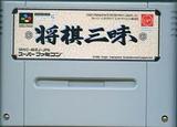 将棋三昧 ヴァージンインタラクティブ スーパーファミコン SFC版