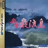 麻雀 巌流島 アスキー サターン SS版