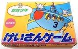 けいさんゲーム さんすう3年 東京書籍 ファミコン FC版