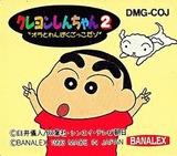 クレヨンしんちゃん2 オラとわんぱくごっこだゾ バナレックス・バンダイ ゲームボーイ GB版
