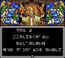 女神転生外伝 ラストバイブルスペシャル セガ ゲームギア GG版