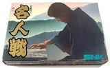 ファミコン名人戦 SNK ファミコン FC版