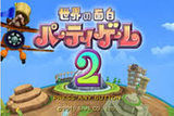 世界の面白パーティーゲーム2