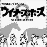 ウイナーズホース メサイヤ ゲームボーイ GB版