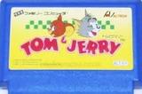トムとジェリー アルトロン ファミコン FC版