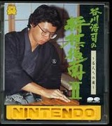 谷川浩司の将棋指南�2 ポニーキャニオン ファミコン FC版
