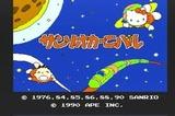 サンリオカーニバル ファミコン キャラクターソフト FC版
