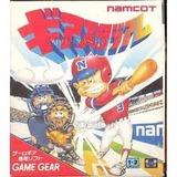 ギアスタジアム ナムコ ゲームギア GG版