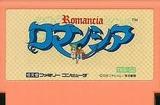 ロマンシア トンキンハウス(東京書籍) ファミコン FC版