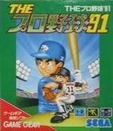 ザ・プロ野球91  セガ ゲームギア GG版