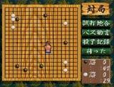 本格派囲碁 碁聖 タイトー スーパーファミコン SFC版 基聖