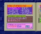 元祖パチスロ日本一 ココナッツジャパン スーパーファミコン SFC版
