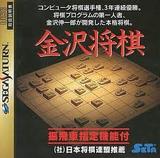 金沢将棋 サターン