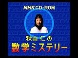 秋山仁の数学ミステリー NHKソフトウェア PCエンジン PCE版