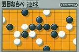 五目ならべ 任天堂 ファミコン FC版