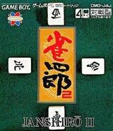 雀四郎2 世界最強の雀士 サミー ゲームボーイ GB版