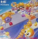 ゴモラスピード UPL PCエンジン PCE版