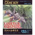 ヴァトルギウス IGS ゲームボーイ GB版
