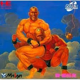 愛・超兄貴 メサイヤ PCエンジン PCE版