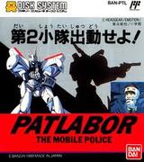 機動警察パトレイバー 第2小隊出動せよ バンダイ ファミコン FC版