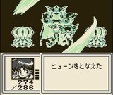 ゴッドメディスン ファンタジー世界の誕生 コナミ ゲームボーイ GB版
