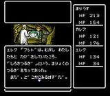 ディープダンジョン�4 黒の妖術士 アスミック ファミコン FC版