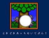 NHKおかあさんといっしょ にこにこぷん NHKエンタープライズ PCエンジン PCE版