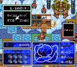 商人よ大志を抱け バンダイ スーパーファミコン SFC版