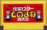 爆笑!スターものまね四天王 パックインビデオ ファミコン FC版