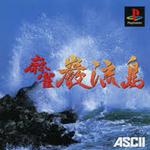 麻雀巌流島