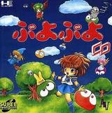 ぷよぷよCD NECアベニュー PCエンジン PCE版