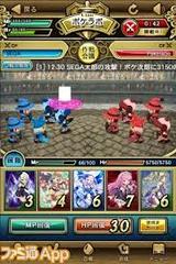 運命のクランバトル ポケラボ iOS版