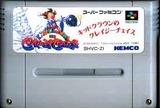 キッドクラウンのクレイジーチェイス ケムコ スーパーファミコン SFC版