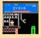 けいさんゲーム さんすう2年 東京書籍 ファミコン FC版