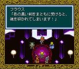 ロードス島戦記 角川書店 スーパーファミコン SFC版