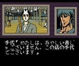 逐電屋藤兵衛 ナグザット PCエンジン PCE版