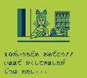 鬼ヶ島パチンコ店 ココナッツジャパン ゲームボーイ GB版