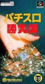 パチスロ勝負師 日本物産 スーパーファミコン SFC版
