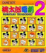 桃太郎電劇2 ハドソン ゲームボーイ GB版