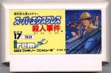 西村京太郎ミステリー スーパーエクスプレス殺人事件 アイレム ファミコン FC版