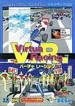 バーチャレーシング セガ メガドライブ MD版 V.R.