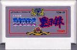ゾイド黙示録 トミー ファミコン FC版